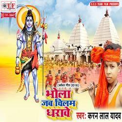 Bhola Jab Chilam Dharawe songs