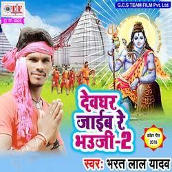 Devghar Jaib Re Bhauji 2 songs