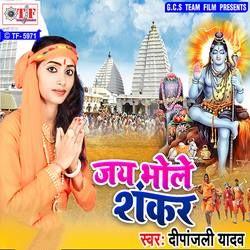 Jai Bhole Shankar songs