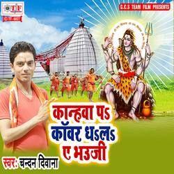 Kanhawa Pa Kanwar Dhala A Bhauji songs