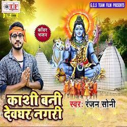 Kashi Bani Devghar Nagari songs