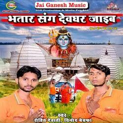 Bhatar Sanghe Devghar Jaaib songs