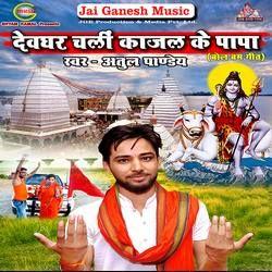 Devghaar Chali Kajal Ke Papa songs