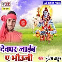 Devghar Jaib A Bhauji songs