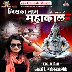 Jiska Naam Mahakal songs