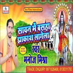 Saawan Me Basha Jhakas Lagela songs