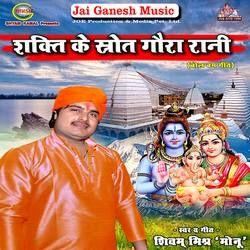 Shakti Ke Srot Goura Raani songs