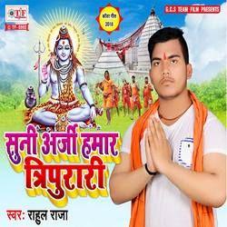 Suni Arji Hamaar Tripurari songs
