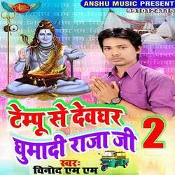 Tempoo Se Devghar Ghumadi Raja Ji 2 songs
