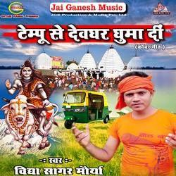 Tempu Se Devghar Ghuma Di songs