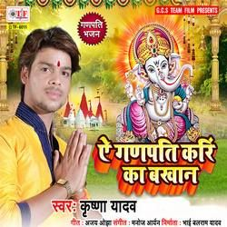 A Ganpati Kari Ka Bakhan songs
