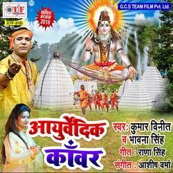 Listen to Mil Jaai Hamke Aaram songs from Ayurvedic Kanwar