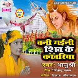 Bani Gaini Shiv Ke Kanwariya songs