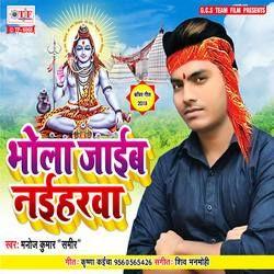 Bhola Jaib Naiharawa songs