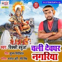 Chali Devghar Nagariya songs