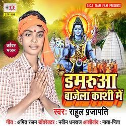 Damaruwa Baajela Kashi Me songs