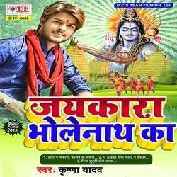 Jaikara Bholenath Ka songs