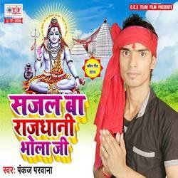 Sajal Ba Rajdhani Bhola Ji songs