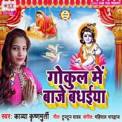 Gokul Me Baje Badhaiya songs