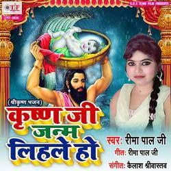 Krishna Ji Janam Lihale Ho songs