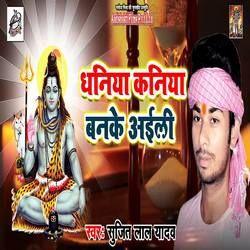 Dhaniya Kaniya Banke Aail songs