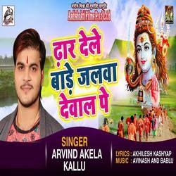 Dhar Dele Bade Jalwa Dewal Pe songs