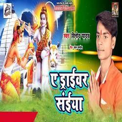 E Driver Saiyan songs