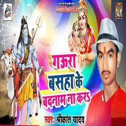 Gaura Basaha Ke Badnam Na Kara songs