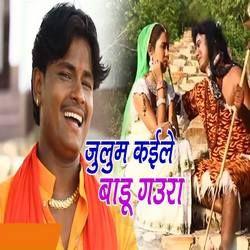 Julum Kayile Badu Gaura songs