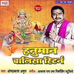 Hanuman Chalisa Returns songs