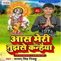 Aas Meri Tujhse Kanhaiya songs