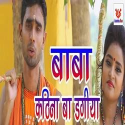 Bhola Kathin Ba Dagaria songs
