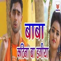 Bhola Kathin Ba Dagaria songs