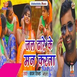 Jal Dhare Ke Man Karata songs