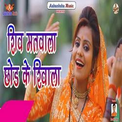 Shiv Matwala Chod Ke Shivala songs