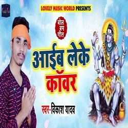 Aaib Leke Kanwar songs