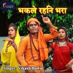 Bhakle Rahni Bhara songs