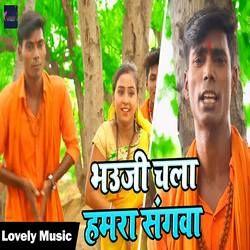 Listen to Bhauji Chala Hamre Sanghwa songs from Bhauji Chala Hamre Sanghwa