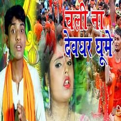 Chali Na Devghar Ghume songs
