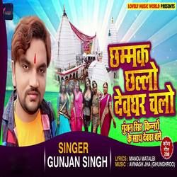 Chhammak Challo Devghar Chalo songs