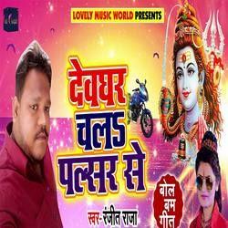Devghar Chala Pulsar Se songs