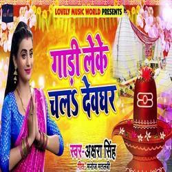 Gaadi Leke Chala Devghar songs