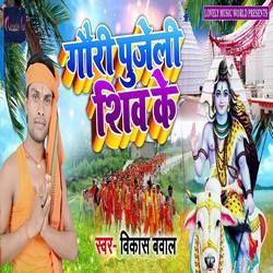 Gouri Pujeli Shiv Ke songs