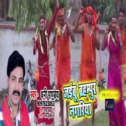 Jaibu Brahampur Nagariya songs
