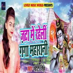Jata Me Raheli Ganga Maharani songs