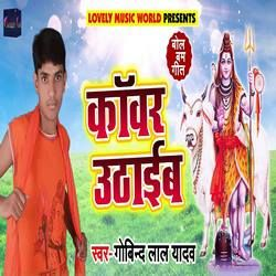 Kanwar Uthaib songs