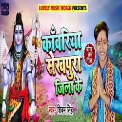 Kanwariya Shekhpur Jila Ke songs