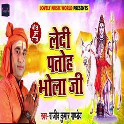 Ledi Patoh Bhola Ji songs
