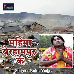 Mahima Brahampur Ke songs