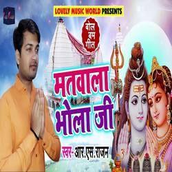 Matwala Bhola Ji songs